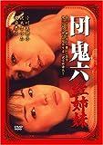 団鬼六 紅姉妹 オリジナルシネマバージョン [DVD]