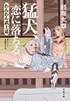 猛犬、恋に落ちる-わんわん武士道(3) (双葉文庫)