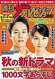 週刊ザテレビジョン PLUS 2018年9月14日号 [雑誌]