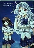 We are cruel angel's 1 (電撃コミックス)