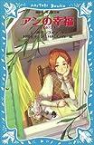 青い鳥文庫 アンの幸福 赤毛のアン(4) 青い鳥文庫 赤毛のアン (講談社青い鳥文庫)