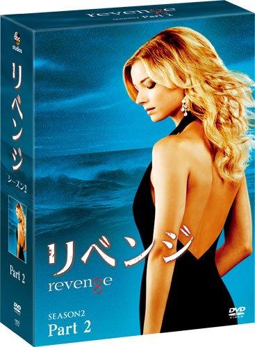 リベンジ シーズン2 コレクターズ BOX Part2 [DVD]の詳細を見る
