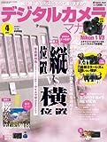 デジタルカメラマガジン 2014年 04月号