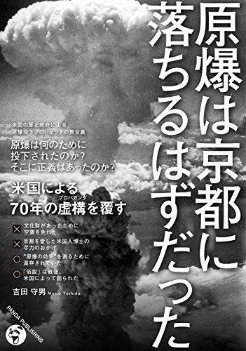 Amazon.co.jp: 原爆は京都に落...