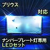 LEDナンバープレート用ランプ トヨタ プリウス 対応 セット