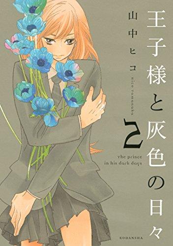王子様と灰色の日々(2) (ARIAコミックス)の詳細を見る