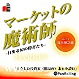 マーケットの魔術師 ~日出る国の勝者たち~ Vol.15(福永博之編)