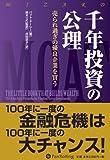 千年投資の公理 (ウィザードブックシリーズ)