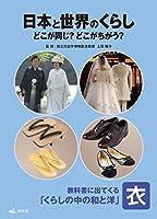 日本と世界のくらし どこが同じ?どこがちがう?―衣 教科書に出てくる「くらしの中の和と洋」