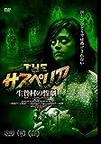 ザ'サスペリア [DVD]