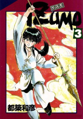 IZUMO 3巻 | 都築和彦 | マンガ ...
