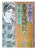 長屋王残照記 / 里中 満智子 のシリーズ情報を見る