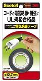 3M スコッチ 電気絶縁テープ 12.7mm×5.08m EL-12