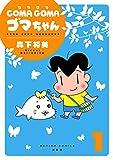 COMA GOMA ゴマちゃん / 森下 裕美 のシリーズ情報を見る