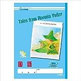 アピカ:学習ノート アピカ学習帳ムーミン谷のなかまたち 国語 B5 15行,タテ罫(リーダー入) L415R 65865