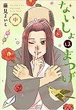 ないしょはまつげ 中巻 (LINEコミックス)