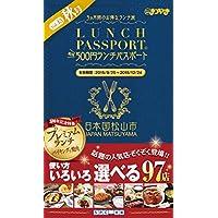 ランチパスポート 愛媛松山版 Vol.13 (ランチパスポート愛媛松山版)