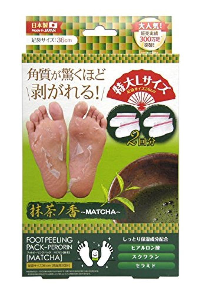 小川偽装する先行するフットピーリングパック ペロリン 抹茶2回分Lサイズ(36cm)
