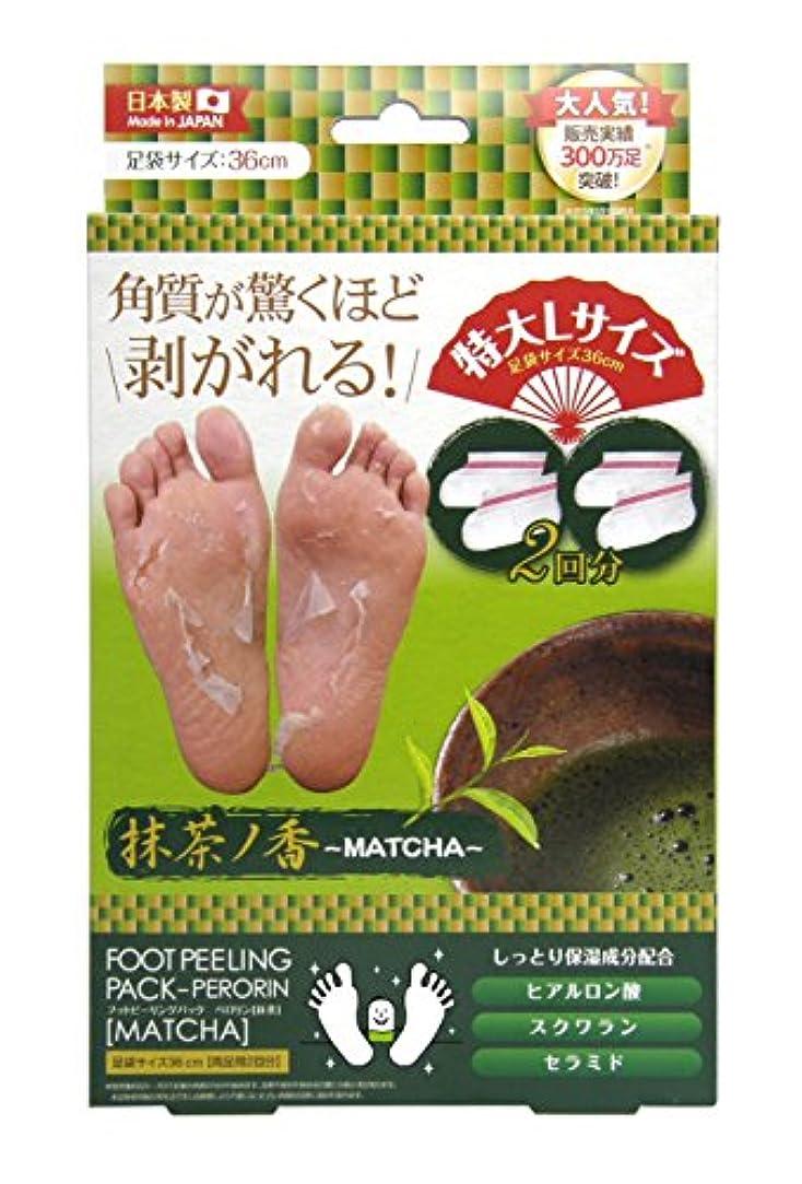 狂気便宜変換するフットピーリングパック ペロリン 抹茶2回分Lサイズ(36cm)