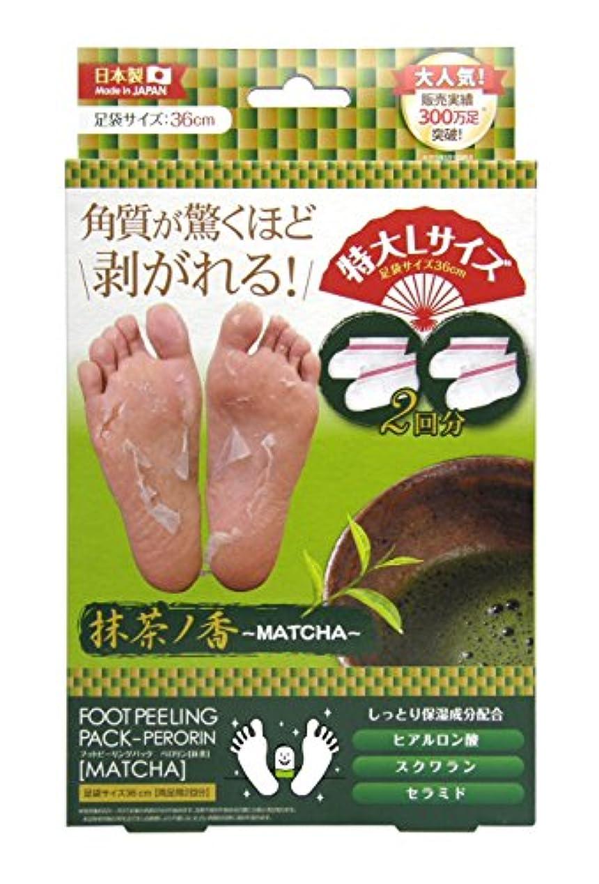 汚染する日食恩赦フットピーリングパック ペロリン 抹茶2回分Lサイズ(36cm)