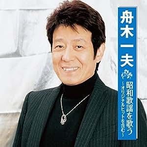 舟木一夫 昭和歌謡を歌う BHST-159
