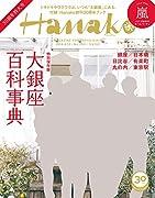 Hanako (ハナコ) 2018年 4月12日号 No.1153[30周年記念号 特別保存版 大銀座百科事典/嵐]