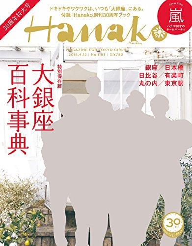 Hanako (ハナコ) 2018年 4月12日号 No.1...
