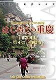 重慶001はじめての重慶 ?内陸中国、第4の「直轄市」 まちごとチャイナ