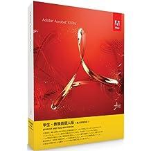 学生・教職員個人版 Adobe Acrobat 11 Pro(旧商品) Macintosh版 (要シリアル番号申請)