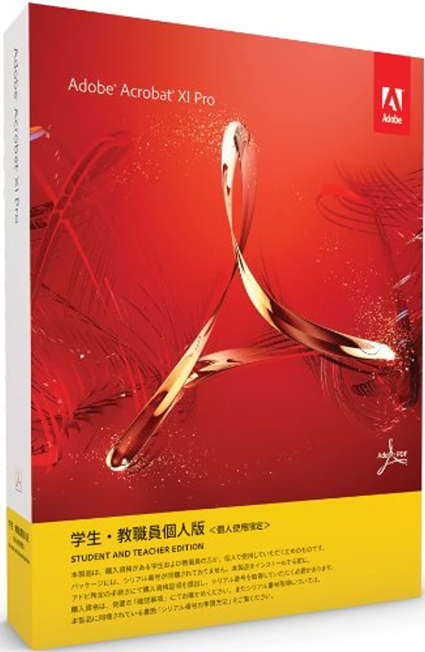 はさみ配偶者予測学生?教職員個人版 Adobe Acrobat 11 Pro(旧商品) Windows版 (要シリアル番号申請)