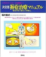 褥瘡治療マニュアル―創面の色に着目した治療法 (エキスパートナースMOOK (16))