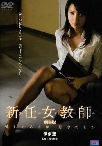 伊東遥(AV女優)