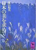 日本の美を求めて (講談社学術文庫)