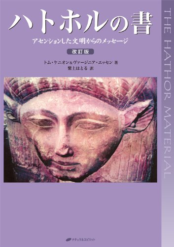 ハトホルの書―アセンションした文明からのメッセージ(改訂版)―の詳細を見る