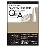 専門士業と考える 弁護士のためのマンション災害対策Q&A