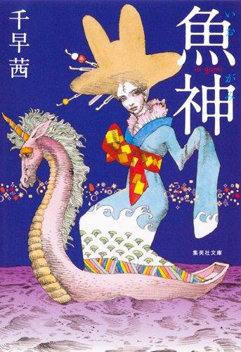 魚神(いおがみ) (集英社文庫) / 千早 茜