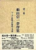 ヘーゲル哲学の体系と方法 (舩山信一著作集)