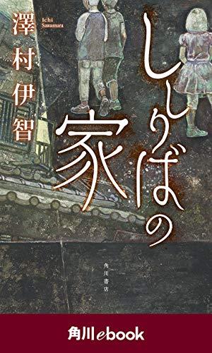 [画像:ししりばの家 (角川ebook)]