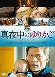 真夜中のゆりかご 2015年ヨーロッパ映画best10[DVD]