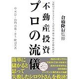 不動産投資プロの流儀 (QP books)