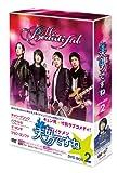 美男<イケメン>ですね DVD-BOX 2