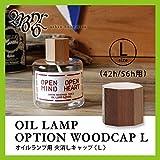 モンロ オイルランプ 火消しキャップ L OIL LAMP OPTION WOODCAP L ウッドキャップ 木製 オイルランプ ランプ オイルキャンドル レインボーオイル用 灯り アウトドア キャンプ フェス おしゃれ ナチュラル