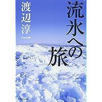 流氷への旅 (集英社文庫)