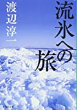 流氷への旅 (集英社文庫) 画像