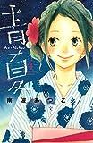 青Ao-Natsu夏(4) (別冊フレンドコミックス)