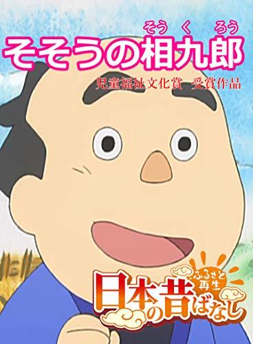 【フルカラー】「日本の昔ばなし」 そそうの相九郎 (eEHON コミックス)