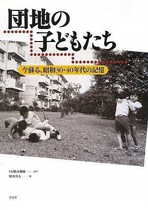団地の子どもたち 今蘇る、昭和30・40年代の記憶の詳細を見る