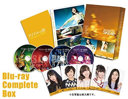 【Blu-ray】 アイドルの涙 DOCUMENTARY of SKE48 コンプリートBOX