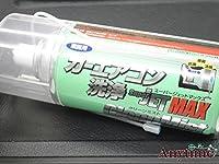 カーエアコン洗浄SUPER JET MAXミストタイプ 60m 洗浄・消臭・抗菌・花粉カット 品番:79675