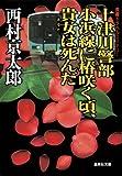 十津川警部 小浜線に椿咲く頃、貴方は死んだ (集英社文庫)